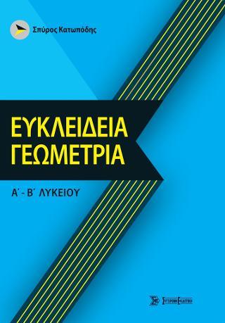 Ευκλείδεια Γεωμετρία α'-β' λυκείου