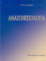 Αναισθησιολογία