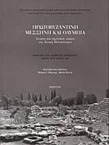 Πρωτοβυζαντινή Μεσσήνη και Ολυμπία