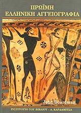 Πρώιμη ελληνική αγγειογραφία