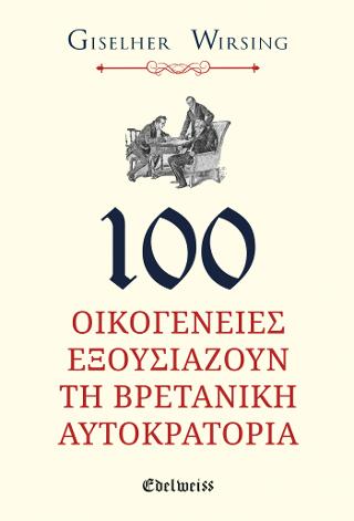 100 ΟΙΚΟΓΕΝΕΙΕΣ ΕΞΟΥΣΙΑΖΟΥΝ ΤΗ ΒΡΕΤΑΝΙΚΗ ΑΥΤΟΚΡΑΤΟΡΙΑ