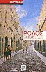 Ρόδος Guide 2005