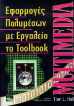 Πολυμέσα με εργαλείο το toolbook