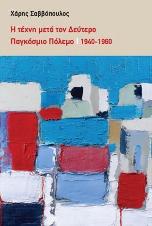 Η τέχνη μετά τον Δεύτερο Παγκόσμιο Πόλεμο