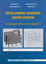 Πρότυπα αριθμητικά παραδείγματα ανάλυσης κατασκευών για την ορθή εφαρμογή του ΕΑΚ και τον έλεγχο των προγραμμάτων Η/Υ