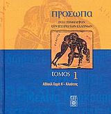 Πρόσωπα που σημάδεψαν την Ιστορία των Ελλήνων