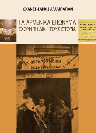 Τα αρμενικά ονόματα έχουν τη δική τους ιστορία