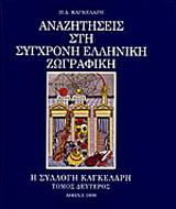 Αναζητήσεις στη σύγχρονη ελληνική ζωγραφική