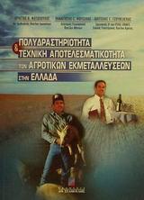 Πολυδραστηριότητα και τεχνική αποτελεσματικότητα των αγροτικών εκμεταλλεύσεων στην Ελλάδα
