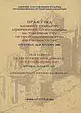 Πρακτικά διεθνούς συνεδρίου αφιερωμένου στον Πλήθωνα και την εποχή του
