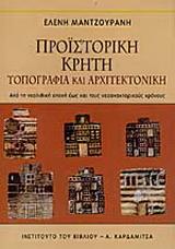 Προϊστορική Κρήτη τοπογραφία και αρχιτεκτονική