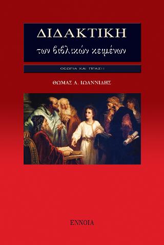Διδακτική των Βιβλικών Κειμένων