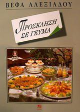 Πρόσκληση σε γεύμα