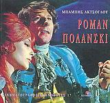 Ρομάν Πολάνσκι