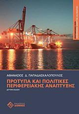 Πρότυπα και πολιτικές περιφερειακής ανάπτυξης
