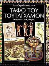 Αναζητώντας τον τάφο του Τουταγχαμόν