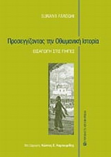 Προσεγγίζοντας την οθωμανική ιστορία