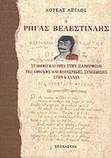 Ρήγας Βελεστινλής