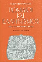 Ρωμαίοι και ελληνισμός