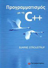 Προγραμματισμός με τη C++
