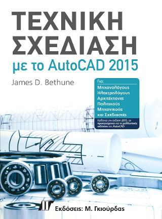 Τεχνική Σχεδίαση με το AUTOCAD 2015