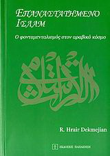 Επαναστατημένο Ισλάμ