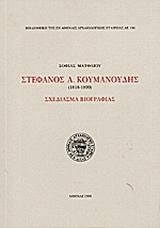 Στέφανος Α. Κουμανούδης 1818-1899