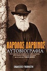 Αυτοβιογραφία Κάρολος Δαρβίνος