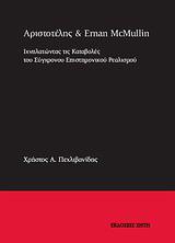Αριστοτέλης και Erman McMullin