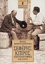 Σεφέρης, Κύπρος, επιστολογραφικά και άλλα
