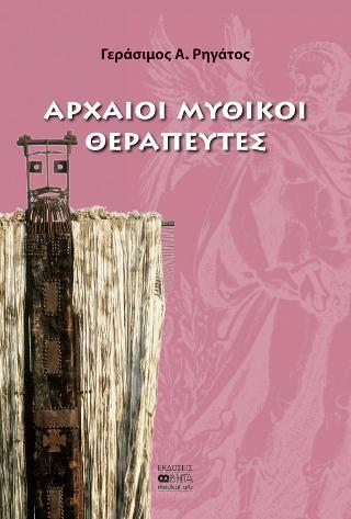 Αρχαίοι Μυθικοί Θεραπευτές