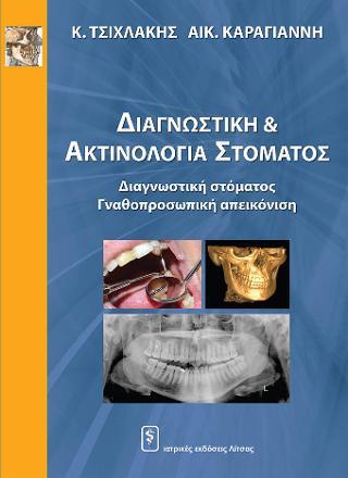 Διαγνωστική & Ακτινολογία Στόματος