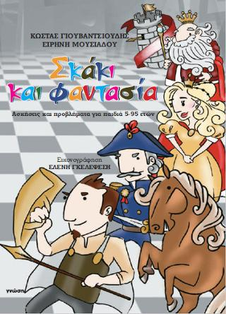 Σκάκι και φαντασία