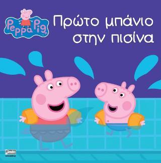 Peppa Pig: Πρώτο Μπάνιο στην Πισίνα