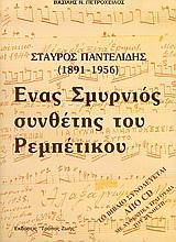 Σταύρος Παντελίδης 1891-1956, ένας Σμυρνιός συνθέτης του ρεμπέτικου