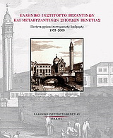 Ελληνικό Ινστιτούτο Βυζαντινών και Μεταβυζαντινών Σπουδών Βενετίας