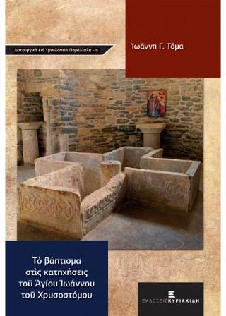 Το Βάπτισμα στις Κατηχήσεις του Αγίου Ιωάννη του Χρυσοστόμου