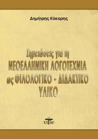 Σημειώσεις για την νεοελληνική λογοτεχνία ως φιλολογικό - διδακτικό υλικό
