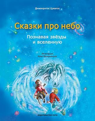 Сказки про небо