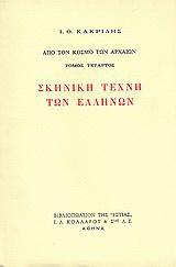 Σκηνική τέχνη των Ελλήνων