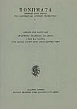 Αρχιγένης Φιλίππου Απαμεύς