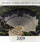 Αρχαίοι τόποι 2009