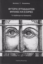 Φυτώρια αυτοδίδακτων, φυλακές και εξορίες
