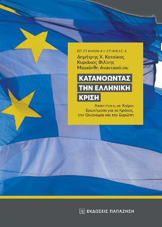 Κατανοώντας την ελληνική κρίση