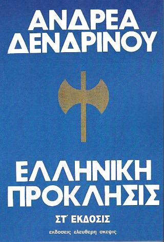 Ελληνική πρόκλησις