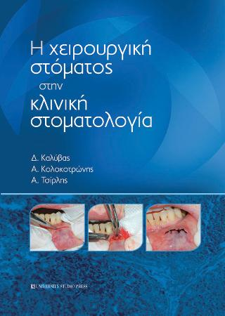 Η χειρουργική στόματος στην κλινική στοματολογία