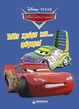 Αυτοκίνητα: Βάλε χρώμα και... φύγαμε!