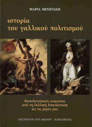 Ιστορία του Γαλλικού πολιτισμού