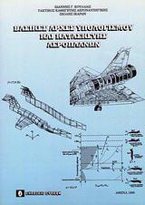 Βασικές αρχές υπολογισμού και κατασκευής αεροπλάνων