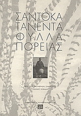 Σαντόκα Τανέντα: Φύλλα πορείας